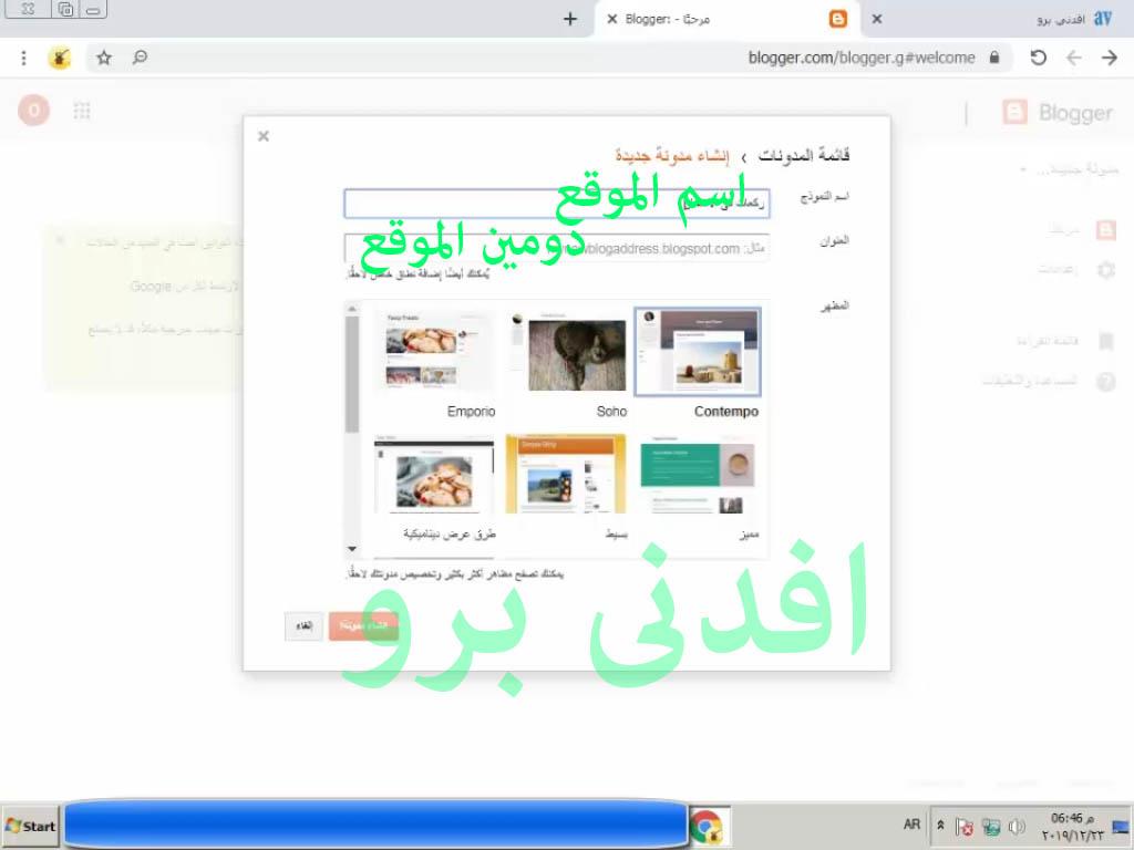 انشاء موقع,موقع,انشاء,انشاء موقع مجاني,انشاء موقع الكتروني,تصميم موقع,تصميم,انشاء موقع وورد بريس,طريقة بناء موقع ووردبريس,بلوجر,انشاء موقع الكتروني wordpress,بناء موقع,كيفية انشاء موقع ويب خاص بك,انشاء موقع ويب,انشاء مدونة,الربح من الانترنت
