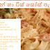 සැමන් හා චීස් සෝස් පැස්ටා (Pasta With Salmon And Cheese Sauce)