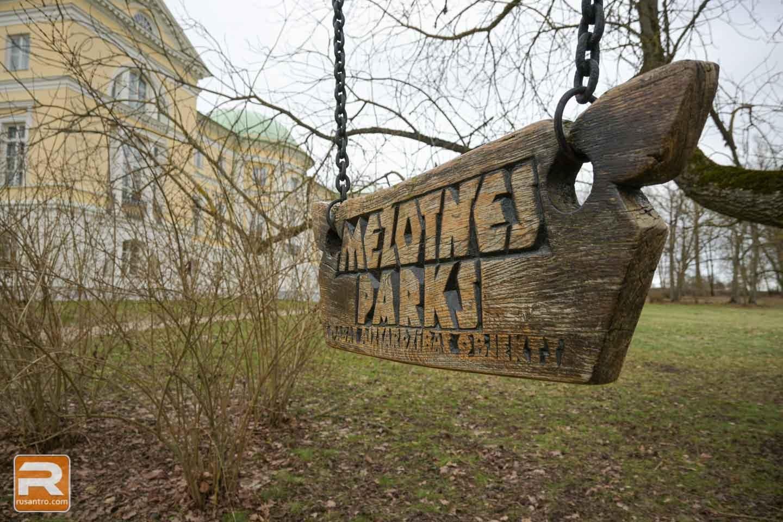 Mežotnes pils parks - 1