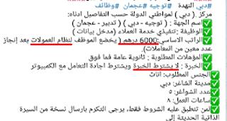 وظائف توجيه دبي - تدبير عجمان براتب مجزي وبدون خبرة وعمولات بعد انجاز عدد معين من المعاملات