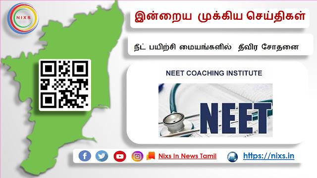1. நீட் பயிற்சி மையங்களில்  தீவிர சோதனை- Nixs.in News Tamil