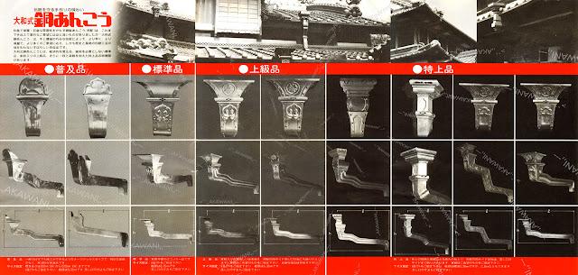銅雨樋、銅アンコーのカタログ 巻き三つ折れのパンフレットの内側