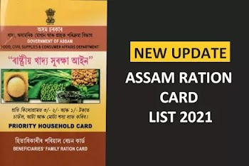 2021 Assam ration card lists| Download new district/block wise list
