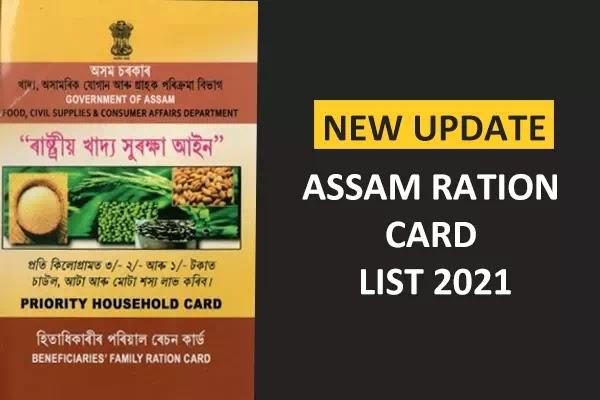 2021 Assam ration card lists| Download new district/block wise list