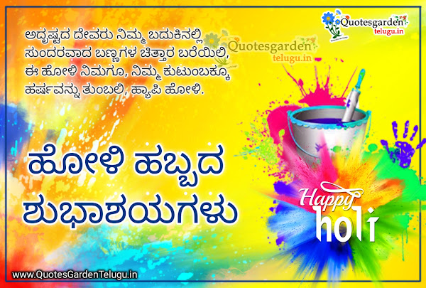 Happy-Holi-2021-wishes-images-in-Kannada