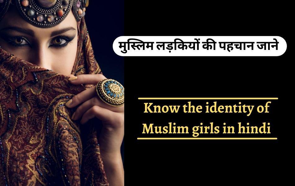मुस्लिम लड़कियों की पहचान