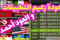عودة زعيم تطبيقات مشاهدة القنوات المشفرة بالمجان و بدون تقطيع و العود احمد