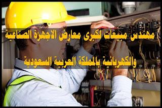 مهندس مبيعات كهرباء, مهندس مبيعات الرياض, مهندس مبيعات في السعودية, وظائف مهندسين مبيعات كهرباء, وظائف مهندس كهرباء مبيعات, مطلوب مهندس كهرباء مبيعات, ما هو مهندس مبيعات كهرباء