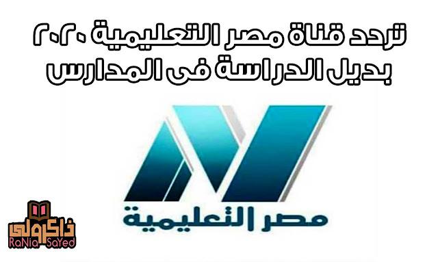 بعد قرار تعطيل الدراسة في مصر .. تعرف على تردد قناة مصر التعليمية 2020