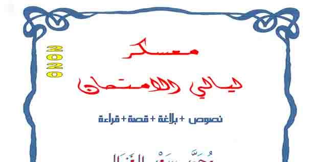 المراجعة النهائية في اللغة العربية 3 ثانوي 2020
