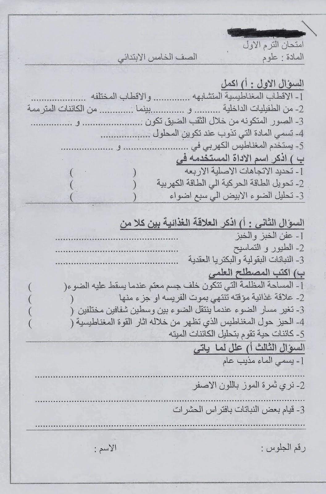 امتحانات كل مواد الصف الخامس الابتدائي الترم الأول 2015 مدارس مصر حكومى و لغات scan0103.jpg