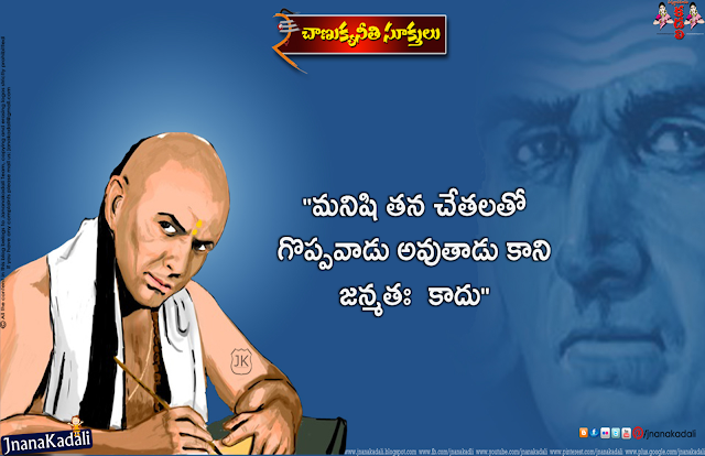 Here is a Telugu Language chanakya neeti books and quotations with images, Good Habits Quotes in Telugu Language, Top Telugu Language Chanakyudu Quotes and Good Reads, Telugu Chanakya Sayings and Messages, Telugu daily Inspiring Quotes and Wallpapers, Telugu Quotes about Good Habits.