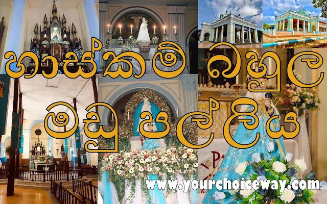 හාස්කම් බහුල - මඩු පල්ලිය 🙏✝️❤️ (Madu Palliya) - Your Choice Way