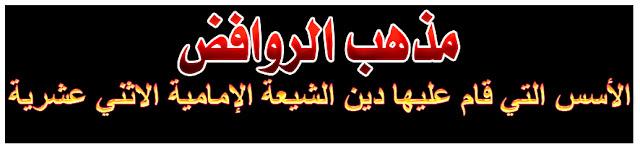 Takfir Rafidhah Pada Sahabat Nabi Sebab Kafirnya Syiah