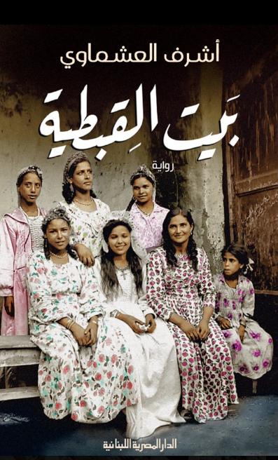 رواية بيت القبطية للكاتب أشرف العشماوي - ريأكشن من يوتوبيا