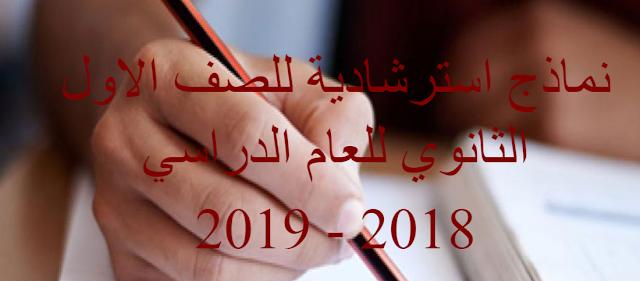 نماذج استرشادية للصف الاول الثانوى للعام الدراسى 2018-2019