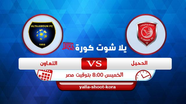 al-duhail-vs-altaawon