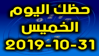 حظك اليوم الخميس 31-10-2019 -Daily Horoscope