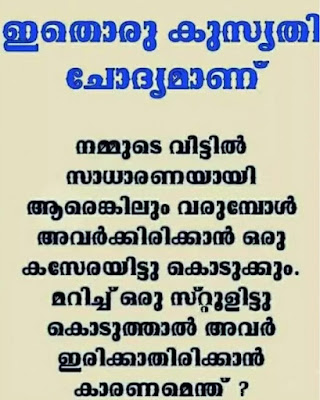 Ithoru Kusruthi Chodyamanu