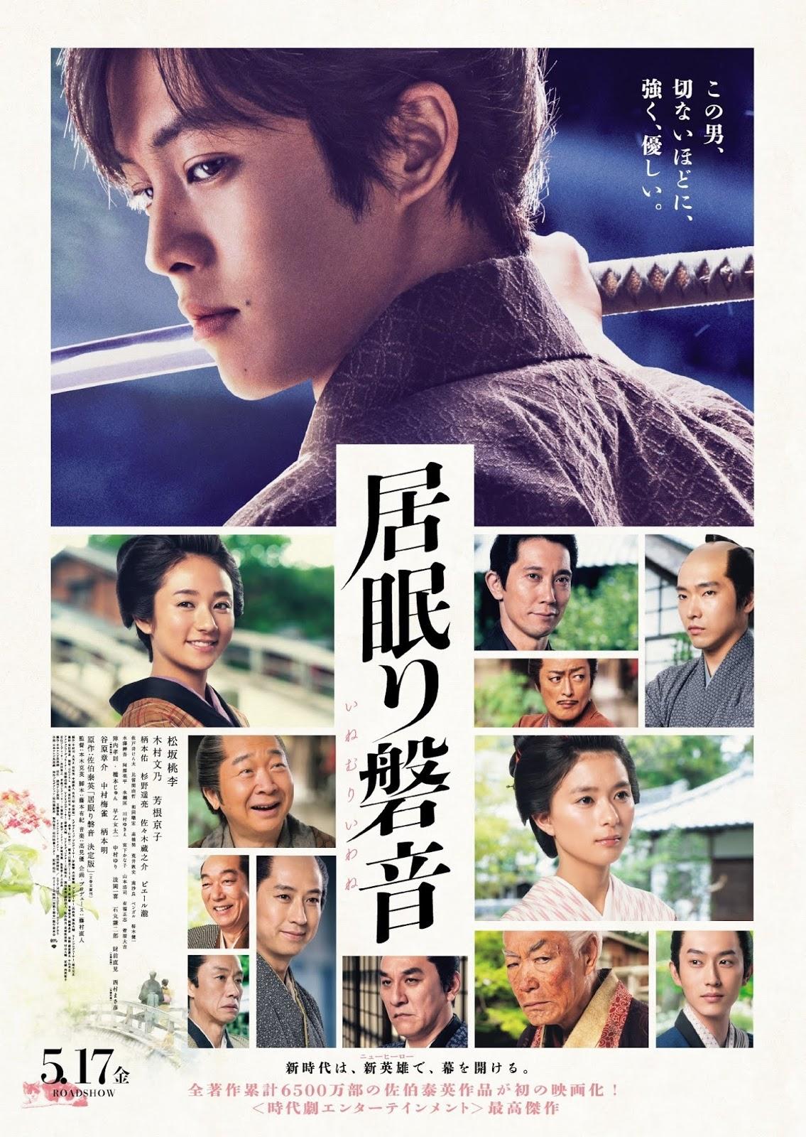 Inemuri Iwane - poster pelicula