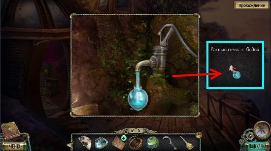 из колонки набираем воду в бутылку в игре тьма и пламя 4 враг в отражении