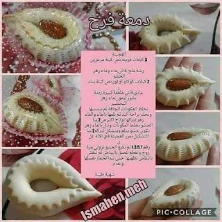 حلويات ام وليد للاعراس.oum walid halawiyat 118