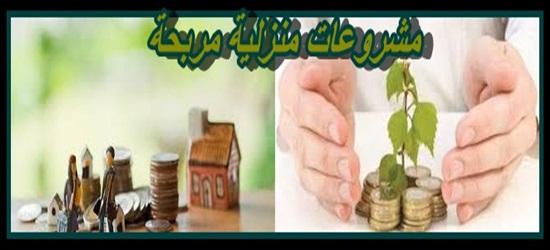 مشروعات منزلية مربحة - تعرف على أكثر المشروعات المنزلية المربحة للمال