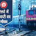 जबलपुर रेल मंडल में निकली भर्ती, 5 अप्रैल आवेदन की आखिरी तारीख