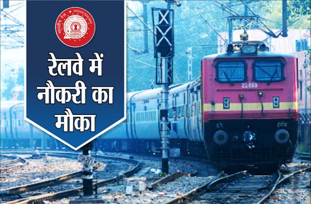 सरकारी नौकरी और विशेषकर रेलवे की तैयारी कर रहे प्रदेश के युवाओं के लिए एक अच्छी खबर है। मध्यप्रदेश के जबलपुर रेल मंडल में सैकड़ों पदों पर भर्तियां निकली हैं जिनके लिए इच्छुक और योग्य उम्मीदवार 5 अप्रैल 2021 तक आवेदन कर सकते हैं। जबलपुर रेल मंडल में ट्रेड अप्रेंटिस के पद के लिए भर्तियां निकली हैं जिनके लिए विभाग की ऑफिशियल वेबसाइड के जरिए आवेदन किया जा सकता है। खास बात ये है कि इन पदों पर जिन उम्मीदवारों का चयन होगा उन्हें किसी भी परीक्षा का सामना नहीं करना पड़ेगा।     ये भी पढ़ें- जनता पर महंगाई की एक और मार, इतने रुपए महंगा हुआ दूध     योग्यता एवं आयु सीमा जबलपुर रेल मंडल में 680 पदों पर ट्रेड अप्रेंटिस के लिए भर्तियां की जानी है जिसके आवेदन की पूरी प्रक्रिया विभाग की ऑफिशियल वेबसाइट पर दी गई है। 10वीं पास और आईटीआई का डिप्लोमा करने वाले अभ्यार्थी इन पदों के लिए अप्लाई कर सकते हैं। भर्ती नियमों के अनुसार आवेदक की उम्र सीमा अधिकतम 24 वर्ष तय की गई है और आरक्षिक वर्ग के उम्मीदवारों को नियमानुसार आयु सीमा में छूट देने का भी प्रावधान है। रेलवे की तरफ से इन पदो के लिए 18 मार्च को नोटिफिकेशन जारी किया गया था और आवेदन की अंतिम तिथि 5 अप्रैल 2021 तय की गई है।     ये भी पढ़ें- फटी जींस पर अब एमपी के कृषि मंत्री का बयान     आवेदन शुल्क व ऐसे करें आवेदन आवेदन करने वाले जनरल और ओबीसी कैटेगरी के अभ्यार्थियों को 170 रुपए व एससी, एसटी व अन्य कैटेगिरी के लिए 70 रुपए आवेदन शुल्क निर्धारित किया गया है। आवेदक अपना आवेदन फॉर्म सीधे विभाग की ऑफिशियल साइट https://www.mponline.gov.in/portal/ पर जाकर भर सकते हैं। इच्छुक उम्मीदवार ऑनलाइन आवेदन की प्रक्रिया पूरी करने के बाद एक प्रिंट आउट जरुर ले लें जिससे कि भविष्य में किसी भी तरह की कोई परेशानी न हो।