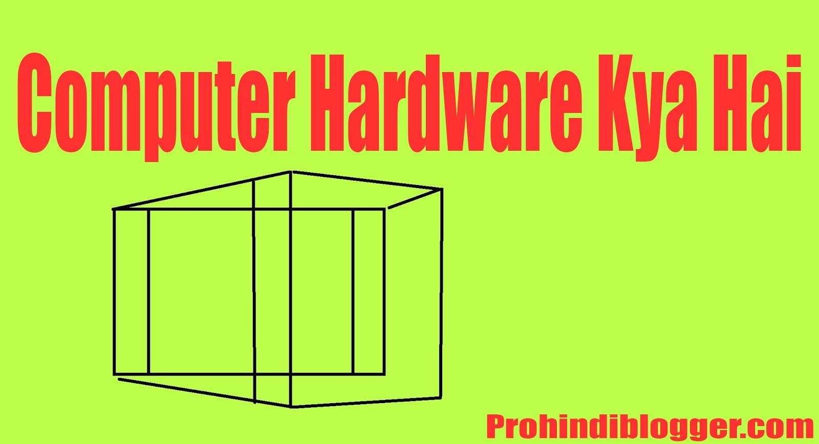 hardware kya hai, computer hardware in hindi,