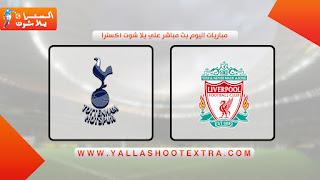 مباراة ليفربول وتوتنهام اليوم 16-12-2020 في الدوري الانجليزي