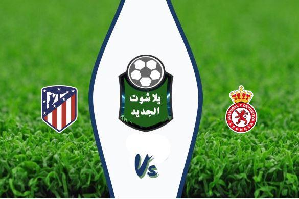 نتيجة مباراة أتلتيكو مدريد وكولتورال ليونيسا اليوم الخميس 23-01-2020 كأس ملك إسبانيا