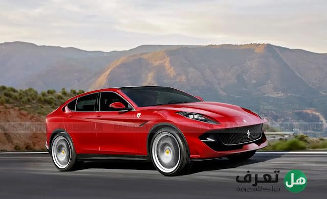ما هي مواصفات فيراري بوروسانجوي Ferrari Purosangui 2022