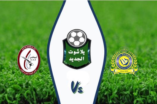 نتيجة مباراة النصر والوحدة اليوم 05-08-2019 دوري أبطال آسيا