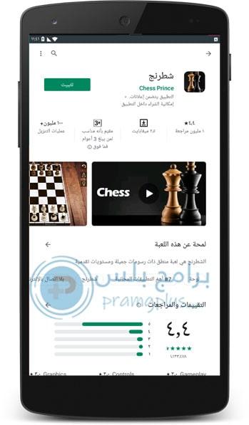 تثبيت لعبة شطرنج 2020