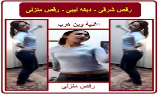 رقص شرقى 2020|اجمل الرقصات الشرقيه العربيه|رقص منزلى