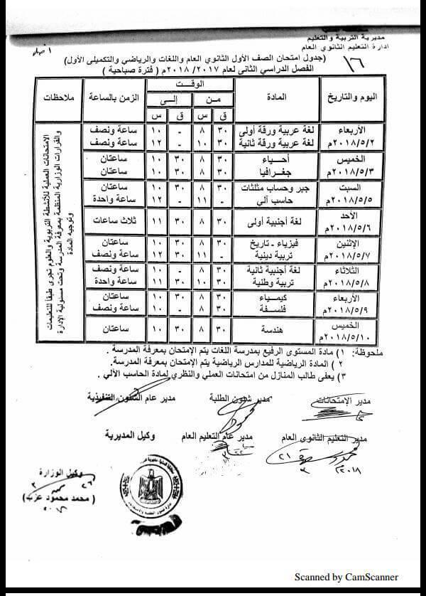 جدول امتحانات الصف الأول الثانوي 2018 الترم الثاني محافظة المنيا
