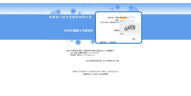 SBIR線上申請網頁