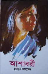 Ashabori By Humayun Ahmed - Bangla Ebook