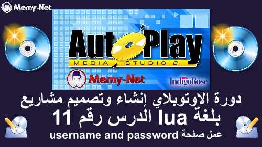 دورة الاوتوبلاي انشاء وتصميم مشاريع بلغة lua الدرس رقم 11 (عمل صفحة username and password)