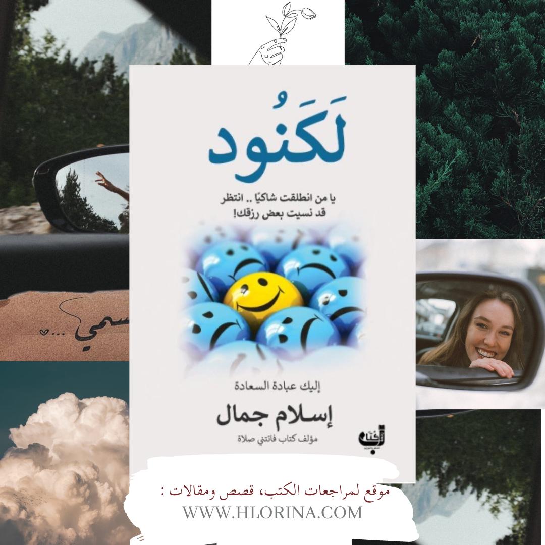 نعم الله,اسلام صبحي,مراجعة كتاب لكنود,