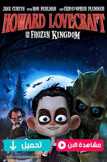 مشاهدة وتحميل فيلم Howard Lovecraft and the Frozen King 2016 مترجم عربي