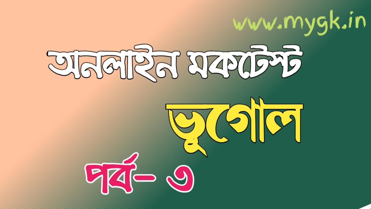অনলাইন মকটেস্ট - Online Geography Mocktest in Bengali (Part-3) for All Competitive Exams