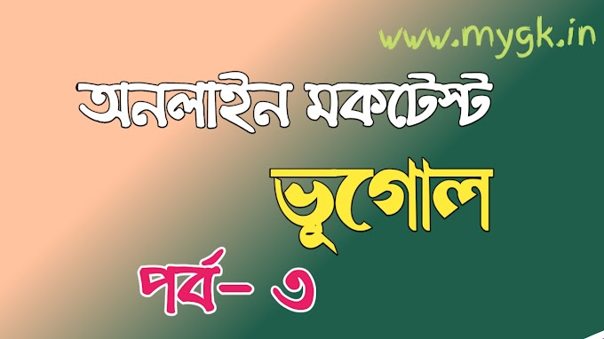 অনলাইন মকটেস্ট - Online Geography Mocktest in Bengali (Part-3) for All Competitive Exams