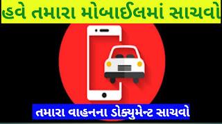 DIGITAL LOCKER - Maru Gujarat-MaruGujarat,Official Site