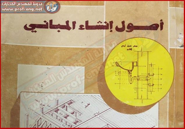 كتاب أصول إنشاء المباني للباشمهندس عادل عطاالله سالم