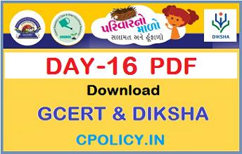 Parivar No Malo Salamat Ane Hunfalo Day-16 Pravutti PDF Download