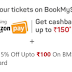 Bookmyshow Amazon Offer- Flat Rs.250 Discount on Padmaavat Movie