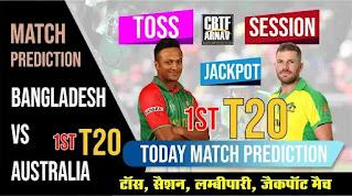 Ban vs Aus 1st T20 Match 100% Sure Today Match Prediction Tips 2021
