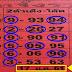 หวยซองชี้ทางรวย เลขเด่น เลขเด็ด 2 ตัวเต็ง-โต๊ด (ผลงานเข้ามาแล้ว 6 งวดซ้อน) งวด 17/01/61